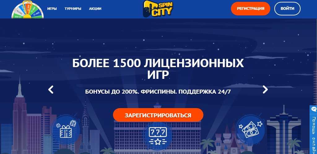 Онлайн казино спин сити (spin city) игровые автоматы онлайн